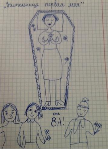Breaking Mad - смешное - В Пензе школьница нарисовала свою учительницу лежащей в гробу