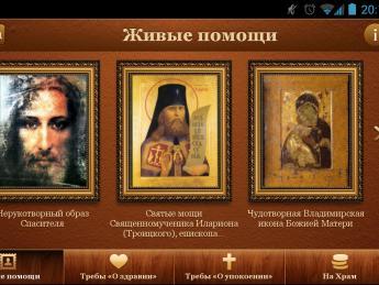 Россияне смогут молиться с помощью мобильного приложения